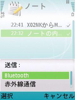 20090106 ノート転送03_2