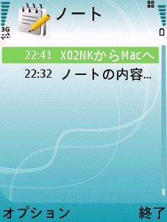 20090106 ノート転送01_1