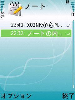 20090106 ノート転送01_2