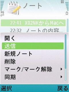 20090106 ノート転送02_1