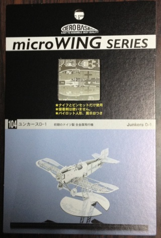JunkersD-1 NiCuZi_01.jpg