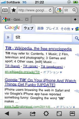 iPhone_tilt.jpg