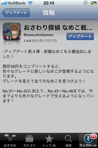 nameko4_0.jpg